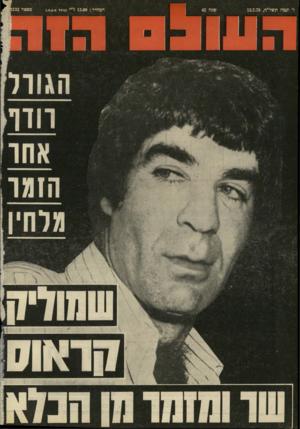 העולם הזה - גליון 2132 - 12 ביולי 1978 - עמוד 68  