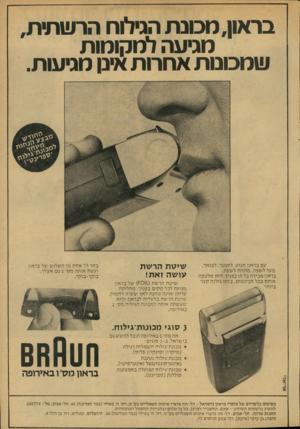 העולם הזה - גליון 2132 - 12 ביולי 1978 - עמוד 9   בראון,מכונת הגיורת הרשתית, מגיעה למקומות שמכונות אחרות אינן מגיעות. עם בראון תגיע. לסנטר. לצואר. מעל לשפה. מתחתל שפה. בראו! מכיר ה כל תו ב פני ך. הי א מל טפת