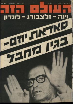 העולם הזה - גליון 2133 - 19 ביולי 1978