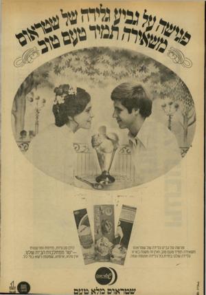 העולם הזה - גליון 2133 - 19 ביולי 1978 - עמוד 14 | טס א.נאייו פגישה על גביע גלידה של שטראוס משאירה תמיד טעם טוב.ואין זה משנה באיזו גלידה שלנו בחרת,כל גלידה וטעמה עמה כולן טבעיות, מזינות ומרעננות -י שרממחלבות