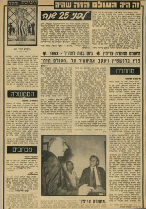 העולם הזה - גליון 2133 - 19 ביולי 1978 - עמוד 15 | וה היה וכשוב וכיה שחיה ניליון ״העולם הזה״ שראה אור השבוע לפני 25 שנה בדיול״ הקדיש בתכת־תחהיר נרחבת, תחת הבותרת ״בת־ים: בגידה בציבור ף״ לנושא הפיבת חוף ימה של
