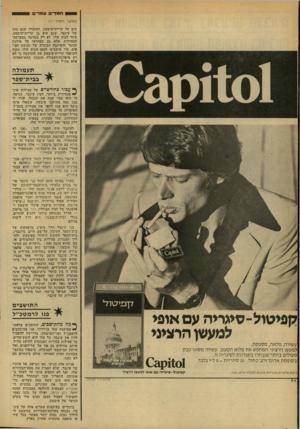העולם הזה - גליון 2133 - 19 ביולי 1978 - עמוד 18 | הי מ די ם ע 1ז רי ם (המשך מעמוד )17 עים של קריית־טיבעון. העובדה שגם נהגו של עינבר, שגם הוא בן קריית־טיבעון, עוזר לבוס שלו, לא רק בנהיגה במערכת- הבחירות, אלא גם