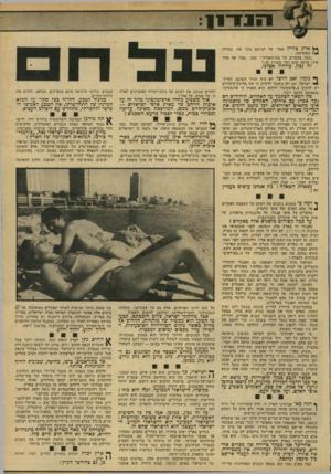 העולם הזה - גליון 2133 - 19 ביולי 1978 - עמוד 19 | *ץ ארק טוויין אמר על הנושא הזה את המילה *ז האחרונה. ״הכל מדברים על מזג־האוויר,״ טען ,״אבל אף אחד אינו עושה שום דבר בעניין זה !״ זה נכון. בייחוד אצלנו. ,ף נימין
