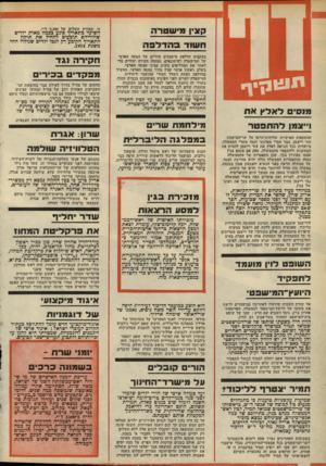העולם הזה - גליון 2133 - 19 ביולי 1978 - עמוד 2 | י ״ ״יייי ד פנסי לאלץאח קצין פישטו־ר. ח שו דפתדדפה בעקבות הדלפת מיסמכים סודיים של המטה הארצי של המישטרה לעיתונאים, נפתחה חקירה יסודית כדי לאתר את המדליפים בקרב