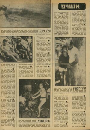 העולם הזה - גליון 2133 - 19 ביולי 1978 - עמוד 21 | א111ו * ם אל, ג׳ון סייסון, סיפר ל ידיד ישראלי כי הוא עומד לנסוע בקייץ לארצו, לחופשת- מולדת. שאל אותו הידיד : ״איך אתה יכול לעזוב את ממושך 1״ שגרירותך לזמן השיב