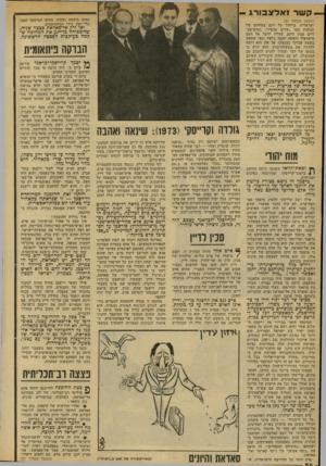 העולם הזה - גליון 2133 - 19 ביולי 1978 - עמוד 24 | הבועה פיתאומית אל-סאדאת השתכנע. … להלכה אין הוא מחייב את פרם ו/או את אל־סאדאת. … היו לה, מבחינת אל־סאדאת, השלכות במישורים שונים.