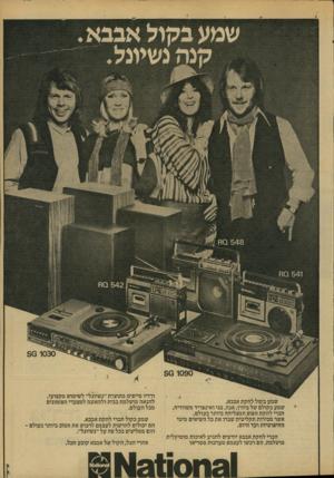 העולם הזה - גליון 2133 - 19 ביולי 1978 - עמוד 27 | שמע בקול להקת אבבא. שמע בקולם של ביורן, אנה, בני ואינפריד משוודיה, חברי להקת הפופ המצליחה ביותר בעולם, אשר מכירות תקליטיה שברו את כל השיאים מימי החיפושיות ועד