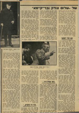העולם הזה - גליון 2133 - 19 ביולי 1978 - עמוד 33 | ההערצה הכללית כלפיו פינתה את מקומה לשינאה, והכרת־התודה התחלפה בתרעומת. 32 מדינות נטלו חלק בוועידת ורסאי. אולם מליאודהוועידה לא התכנסה אלא שבע פעמים. … אולם מול