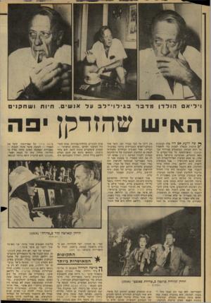 העולם הזה - גליון 2133 - 19 ביולי 1978 - עמוד 36 | ך* שה לדעת אב היו אלה ר,צעקות | /הרמות שנאלץ לצעוק כדי להאפיל על רעש המסוק, סשהצטלם במי׳רדף שב* אשאנטי (סופר־׳הפקה על סחר־׳עבדים במאה העשרים, המוסרטת בושראל