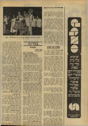 העולם הזה - גליון 2133 - 19 ביולי 1978 - עמוד 40 | הנרי קאבוט לודג׳ ,האיש שניתץ את כל חלומותיו בדבר ״שלום צודק ובר- קיימא״ ,במונעו את אישור חוזי־ורסאי על-ידי הסינאט, האריך חיים אחרי וילסון רק שמונה חודשים