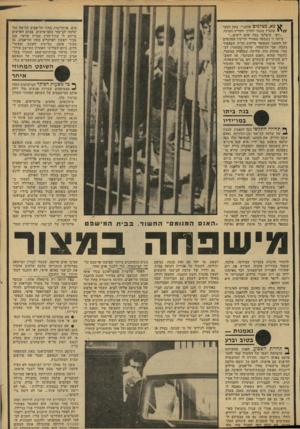 העולם הזה - גליון 2133 - 19 ביולי 1978 - עמוד 41 | £מא, מצלמים אותנו״ ,צעק הנער / /י שהציץ מבעד לחרכי התרים המוגף. ״יופי, שיצלמו כמה שהם רוצים.״״ שיחה זו נשמעה מאחרי תריסיו המוגפים ישל הקוטג׳ המפואר ברחוב הל״ה