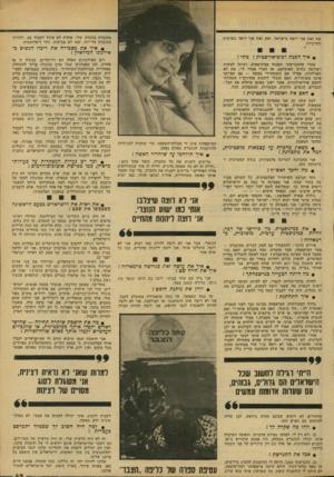 העולם הזה - גליון 2133 - 19 ביולי 1978 - עמוד 43 | מקובלת בחברה שלי. אחרת לא אוכל לעבוד בה, ולהיות מכובדת על־ידה, זאת לא צביעות. זוהי דיפלומטיה. את זאת אני רואה בישראל, ואת זאת אני רואה בארצות הערביות. • איך את