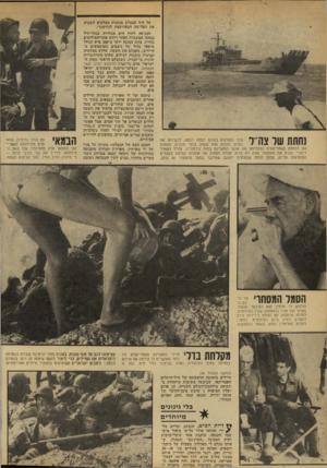 העולם הזה - גליון 2133 - 19 ביולי 1978 - עמוד 46 | נחתת של צה־־ל צופי הקולנוע בעולם יתמהו לבטח, לכשיראו את הסרט, לגלות אות בשפה בלתי מוכרת, מסמנת את הנחתת האמריקאית המנחיתה את אנשי המארינס בחוף נורמנדיה. צה״ל