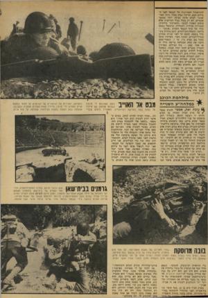 העולם הזה - גליון 2133 - 19 ביולי 1978 - עמוד 47 | להוראותיו האחרונות של הבמאי לפני הצילום הפא. הריכוז גבוה מאוד, כיוון שאי־אפשר לצלם יאותה סצינה יותר מפעם־ פעמיים, לא רק ׳בגלל כיבוד המיקצוע אלא משום ׳שאסור