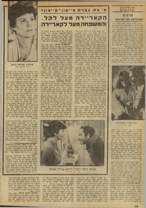 העולם הזה - גליון 2133 - 19 ביולי 1978 - עמוד 48 | קולנוע סרטים חשבון־זפש עס ו״אט־נא הניצן הקירוב ׳ביותר הצפוי לקהל הישראלי ימן הגל הוייאט־נאמי החדש הוא סרט בשם השיבה הביתה. זהו מיבצע פרטי של ג׳יין פונדה, שראתה