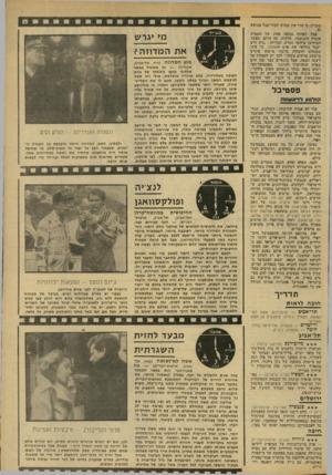 העולם הזה - גליון 2133 - 19 ביולי 1978 - עמוד 49 | בעניין, ני מרי אין כמותו למוד־סיבל בנושא אבל לפחות נבואה אחת של הגברת פונדזה התגשמה, חלקיות, עד היום. כאשר הסתיימו צילומי הסרט, הכריזה :״ג׳ון ווים יקבל בוודאי
