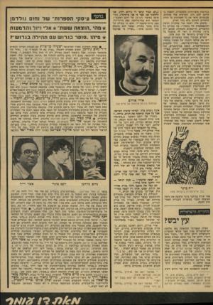 העולם הזה - גליון 2133 - 19 ביולי 1978 - עמוד 55 | בנורמות סיפרותיות משעבדות, והאמין ב- הרקת להט הלב והחושים אלי אותיות, שבעזרתן תיאר את כל האמיתות על חזרת היהודים לארצם בלא כחל ושרק. בימים אלה ראתה אור מהדורה