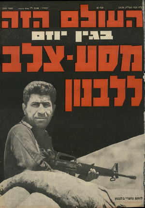 העולם הזה - גליון 2135 - 2 באוגוסט 1978