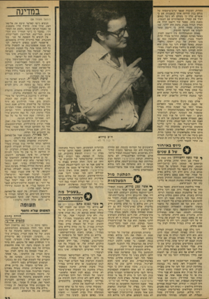 העולם הזה - גליון 2135 - 2 באוגוסט 1978 - עמוד 33 | כאשר הביעו צעירי חרות אי־אמון בראש המועצה שלהם, רוני מילוא, לא היה זה מודאג כלל. … כותרות העיתונים, שבישרו על תקרית־שבת זו, העלו את רוני מילוא באחת מתהום