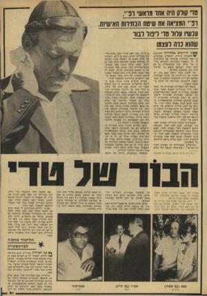 העולם הזה - גליון 2136 - 9 באוגוסט 1978 - עמוד 21 | לשניהם ברור כי טדי קולק יזכה ׳ בהתמודדות על כס ראש העיר, ושניהם צופים כי לליכוד יהיה רוב במועצת ׳העירוה. … טדי קולק זכה, אולם בבחירות לכנסת קיבל הליכוד את מספר