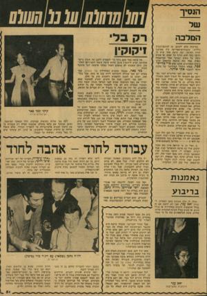 העולם הזה - גליון 2136 - 9 באוגוסט 1978 - עמוד 51 | כי זאת כבר תוכנות לנוער, ומי בימינו רוצה ׳להסתבך עם קטינות?