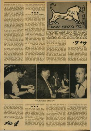 העולם הזה - גליון 2136 - 9 באוגוסט 1978 - עמוד 7 | הזה במישכן הכנסת. … בתחילה מותר לחבר־הכנסת אחר. … כיום הרביעי כבוקר צהלה הכנסת ושמחה.