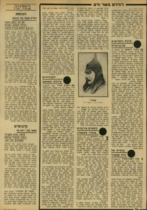 העולם הזה - גליון 2137 - 16 באוגוסט 1978 - עמוד 36 | ההיסטוריה הרפואית של שנותיו המוקדמות של סטאלין אינה דרמתית. … בביקורו האחרון אציל סטאלין, בשנת ,1948׳נדהם דז׳ילאס למראה הסימנים הברורים של הסניליוית. … מאמציהם