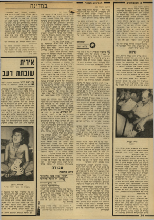 העולם הזה - גליון 2138 - 23 באוגוסט 1978 - עמוד 37 | משום־כך התקרב לאחרונה להנהגה הרש מית של יאסר עראפאת* .הפורשים מ־אירגונו, בהנהגת אבו־אל-עבאם, תומכים בעיראק, אוייבתו הגדולה של עראפת. … הכל האמינו, ברגע הראשון,