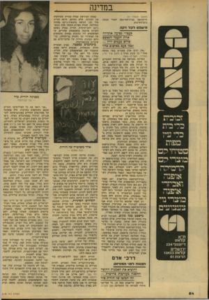העולם הזה - גליון 2138 - 23 באוגוסט 1978 - עמוד 55 | חאלד נידון בפעם הראשונה בתיק ב דצמבר בבית־המישפט הצבאי בעזה. שם נידון על נהיגה ברכב שלא היה מורשה לנסיעה בשטחים המוחזקים. … הוא נידון ל־ 300 לירות קנם ופסי לה