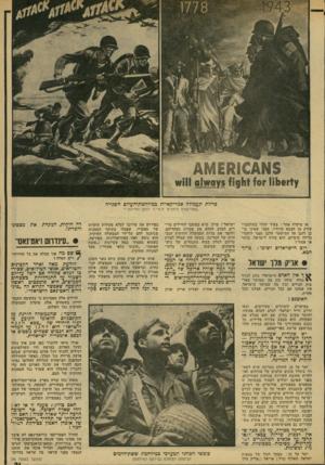 העולם הזה - גליון 2139 - 30 באוגוסט 1978 - עמוד 21 | הודעת מאה ואחד הקצינים והטוראים, אנשי המילואים, שסירבו למלא פקודה אם יוטל עליהם לשמור על התנחלויות בשטחים הכבושים, היא סימפטום ראשון לתופעה שאפשר לקרוא לה