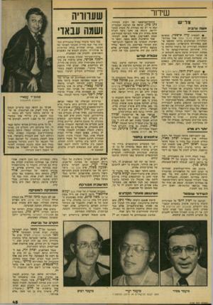 העולם הזה - גליון 2139 - 30 באוגוסט 1978 - עמוד 45 | צעקת הוועד יצאה נגד אחד מחברי הוועדה, איש מישרד-החוץ יעקוב גרמור, אשר יחשב כי העיתונאים ברדיו צריכים ׳לדעת מהו ההבדל בין החלטת מועצת הבטחון 242 לבין החלטה .338