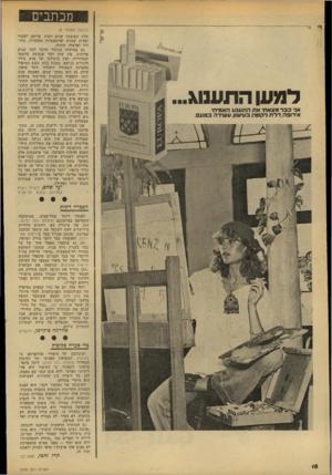 העולם הזה - גליון 2140 - 6 בספטמבר 1978 - עמוד 19 | החוגים הדתיים בירושלים דאגו לשכפל את קיטעי הכתבה שציינת, שכתב אהרון בכר בידיעות אחרונות, והפיצוהו בכל רחבי בירת ישראל.