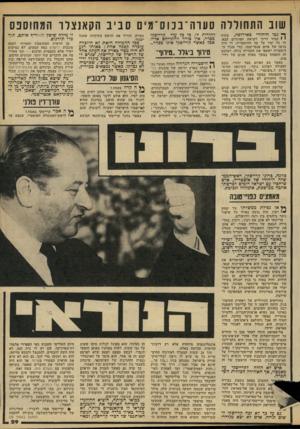 העולם הזה - גליון 2140 - 6 בספטמבר 1978 - עמוד 30 | בכך הוא דומה לפרופסור הישראלי ישעיהו ליבוביץ, שגם לדיעותיו הוא קרוב מאד. … הדיעות שהשמיע קרייסקי אינן שונות בהרבה מן הדיעות שהשמיע הפרופסור־ישעיהו ליבוביץ
