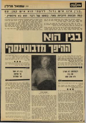 העולם הזה - גליון 2141 - 13 בספטמבר 1978 - עמוד 24 | מרלין, יליד ,1910 היה בן 24 כאשר הכיר את מנחם בגין, שהיה אז בן .21 אז כבר היה מרלין איש חשוב בתנועה הרוויזיוניסטית, ממקורביו של זאב ז׳בוטינסקי, בעוד שבגין היה