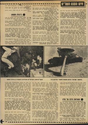 העולם הזה - גליון 2143 - 27 בספטמבר 1978 - עמוד 17 | כך מת היעד הראשון, ועימו השלב הראשון, של יוזמת אל־סאדאת. … אד־סאדאת היכה על הסלע׳ אך הנס הגדול לא קרה. … גם אל־סאדאת גדל באווירה לאומית זו.