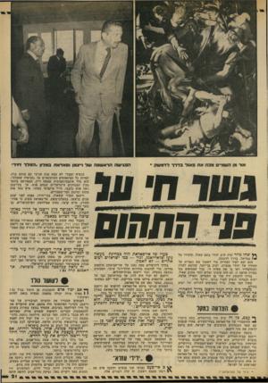 העולם הזה - גליון 2143 - 27 בספטמבר 1978 - עמוד 21 | אחרי שנפגש עם שאר המנהיגים החשובים של ישראל, הוא ביקש לראות את עזר וייצמן. … המכונית נתקעה בתעלה, ועזר וייצמן בבית־החולים. וייצמן לא יכול היד. … אם הילדות