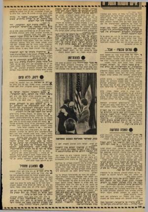 העולם הזה - גליון 2143 - 27 בספטמבר 1978 - עמוד 38 | (החשך מעמוד )37 דעתו את מחירו של מחדל זה. ברחבי העם הפלסטיני נדלקו הנורות האדומות. … . • אי-ההכרה כזכותו שד העם הפלסטיני להגדרה עצמית. … הראשונה חתומה ישראל על