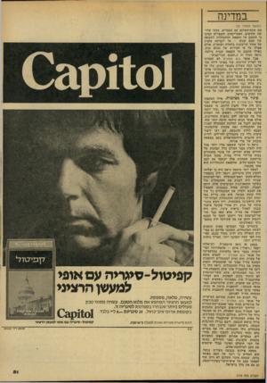 העולם הזה - גליון 2143 - 27 בספטמבר 1978 - עמוד 51 | הקמת ההתנחלות הבלתי־חוקית היתר קריאת תגר על שיל- טון החוק בישראל. … נראה כי הדבר ששאפו אליו יותר מכל היה להציג בפני העולם כולו תמונות של יהודים מכים יהודים, של
