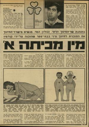 העולם הזה - גליון 2143 - 27 בספטמבר 1978 - עמוד 72 | אף ׳פאחד מכלי־התיק־שורת בישראל, אכן, המצב עדין. שכן זבולון המר עשוי לבנות לעצמו מעתה דימוי של הלוץ ה־ בהנהגת שר־החינוך הדת . … משום יכך ׳מבקשים ראשי