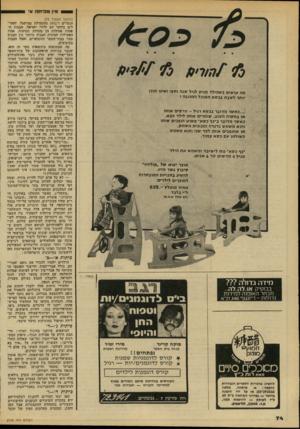 העולם הזה - גליון 2143 - 27 בספטמבר 1978 - עמוד 74   רבים, צעירים בעיקר, ביקשו מידע נוסף בנושא אברי־המין. בנים ביקשו לדעת יותר על אמצעי־מניעה ועל מחלות מין. נושאים מבוקשים אחרים: מה קורה בעת קיום יחסי מין, מה