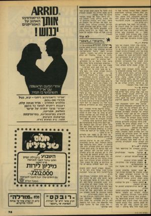 העולם הזה - גליון 2143 - 27 בספטמבר 1978 - עמוד 75 | ״הנושאים המבוקשים ביותר בקרב אלה שעברו את שלב החינוך המיני, הניסויי היו: מה קורה בעת קיום יחסי־מין? או מה אומר החוק על יחסי־מין, עבי־רות־מין ובעילת קטינה וכד