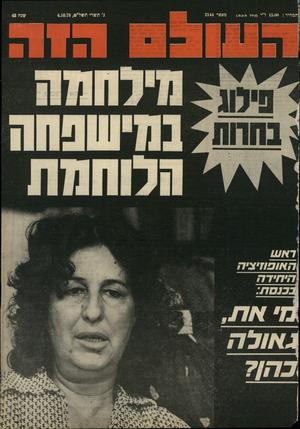 העולם הזה - גליון 2144 - 4 באוקטובר 1978