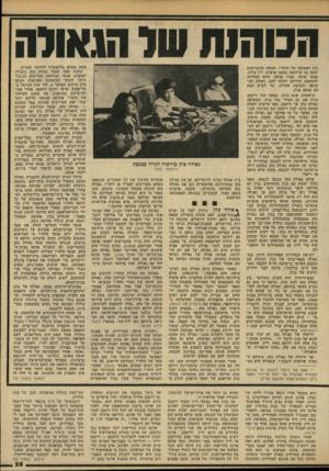 העולם הזה - גליון 2144 - 4 באוקטובר 1978 - עמוד 25 | כאשר נשאלת כיום גאולה כהן למיק- צועה, היא משיבה: עיתונאית. … סמל התחנה — גאולה כהן. … היסטרית ומתוסכלת.״ ידידיה של גאולה כהן, ביניהם הזמרת שולמית ליבנת*