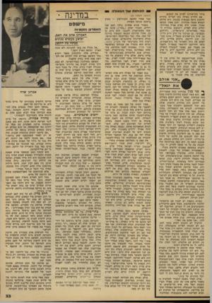 העולם הזה - גליון 2144 - 4 באוקטובר 1978 - עמוד 33 | מיהר כהן־אורגד לעזוב את המקום. אם תחליט גאולה כהן לפרוש מחרות ולהקים סיעה עצמאית בכנסת, היא עלולה למצוא עצמה מבודדת. … בקרב חברי־הכנסת של חרות אין ל גאולה כהן