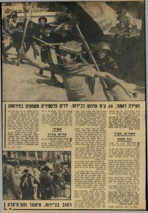 העולם הזה - גליון 2145 - 9 באוקטובר 1978 - עמוד 13 | מבחינה היסטורית, לבנון היא חלק מ סוריה. … מעולם לא העניקה סוריה ללבנון הכרה דיפלומטית. … כל יחסי המיסחר והתחבורה של לבנון הם עם סוריה, או דרך סוריה.