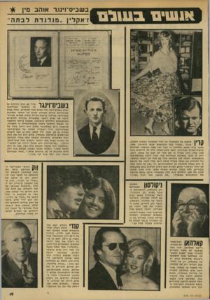 העולם הזה - גליון 2146 - 18 באוקטובר 1978 - עמוד 19 | עתה, כאשר ברור כמעט לחלוטין כי קנדי יציג עצמו כמועמד לנשיאות ארצות־הברית בבחירות, הוצב סימן־שאלה גדול על היחסים בינה ילבין קנדי, כיוון שברור כי אם קנדי לא ישוב