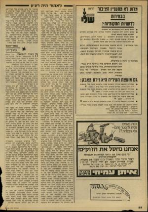 העולם הזה - גליון 2146 - 18 באוקטובר 1978 - עמוד 28 | נוכחים: מר דויד דודאי, אדריכל זלמן עינב, הגב׳ שרונה ברזילי ועורר־הדין אהוד אולמרט. … לשותפות לא היה מוכן עינם להיכנס. לאהוד אולמרט עצמו יש הסבר אחר לפיצוץ