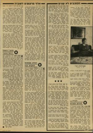 העולם הזה - גליון 2146 - 18 באוקטובר 1978 - עמוד 54 | אחרי המילחמה היה ניקוי ראש. … ׳ ובאמת, מכל התוכנית הראשונה של ניקוי ראש זכרו בעיקר את הקטע על בגין. … במיקרד, שלי, הזדהיתי עם העמדה שנקטה התוכנית ניקוי ראש.