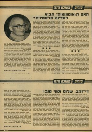 העולם הזה - גליון 2147 - 25 באוקטובר 1978 - עמוד 13 | מדוע ראש־הממשלה, מנחם בגין, חוזר ומכריז: לעולם לא תקו ם מדינה פלסטינית. … בכנסת דיבר סאדאת ברו רות בעד הקמת מדינה פלסטינית עצמאית. … בגין אמר :״אם תחליט