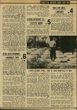 העולם הזה - גליון 2147 - 25 באוקטובר 1978 - עמוד 34 | ניתן ״ליצור עובדות בשטח״ ,לכסות את השטחים המוחזקים ברשת של התנחלויות. … היו אגשי־שלום שהתפתו לטענה זו, ושהבדילז !בין התנחלויות ״!אזרחיות״ ובין התנחלויות